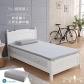 House Door 斯里蘭卡天然乳膠床墊吸濕排濕5cm超值組-單人月光白