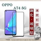 【現貨】歐珀 OPPO A74 5G 2.5D滿版滿膠 彩框鋼化玻璃保護貼 9H 螢幕保護貼 強化玻璃