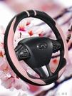 汽車方向盤套女韓國可愛夏季新款時尚四季通用型把套大眾速騰奔馳 樂活生活館