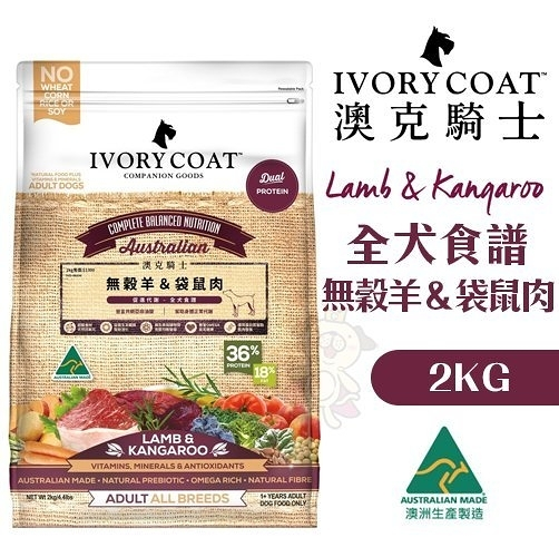 《48HR出貨》澳洲IVORYCOAT澳克騎士 全犬 無穀羊&袋鼠肉(促進代謝)2kg 狗糧