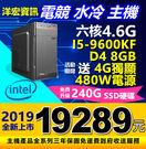 【19289元】全新I5-9600KF六核電競水冷高速8G主機SSD硬碟480W洋宏周年慶限時送4G顯卡效能勝I7
