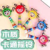 兒童手搖鈴樂器玩具嬰幼兒串鈴木質打擊鼓樂器【奇趣小屋】