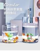 魚缸系列 金鱼缸 玻璃 水族箱小型创意生态圆形 圆柱大号乌龟缸 造景培装饰 快意購物網