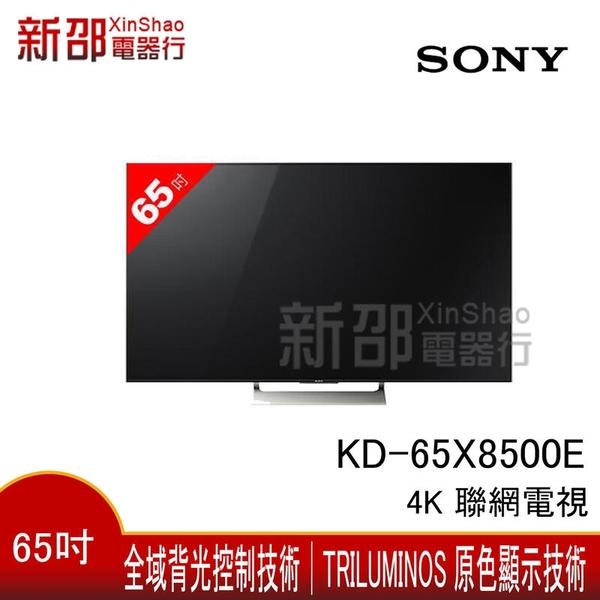*~新家電錧~* 【SONY 新力 KD-65X8500E】日製65吋 4K 智慧連網液晶電視【實體店面】現貨