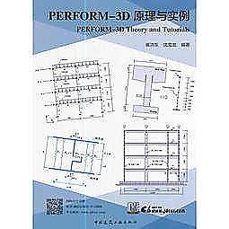 簡體書-十日到貨 R3Y【PERFORM-3D 原理與實例】 9787112205981 中國建築工業出版社 作者:崔濟東/