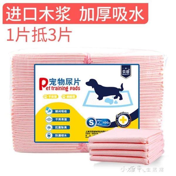 狗狗尿片狗尿墊尿布尿不濕寵物吸水尿片泰迪金毛加厚狗狗用品 小確幸生活館