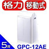 GREE格力【GPC-12AE】移動式冷氣