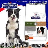 【zoo寵物商城】美國Hills希爾思》犬處方肥胖代謝+關節活動力-9.5LB