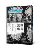 (二手書)但求無傷:一個腦神經外科醫師的自大、自省與自我療癒的歷程