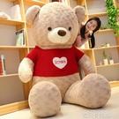 抱抱熊玩偶公仔超大號抱抱熊熊貓可愛布娃娃大熊毛絨玩具女孩公仔QM 依凡卡時尚
