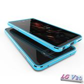 LG V20 手機殼 高檔金屬邊框 保護套 鎖螺絲二合一手機保護框 超薄防摔外殼 硬邊框 金屬殼
