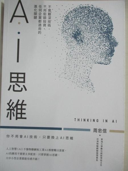 【書寶二手書T1/財經企管_HUT】AI思維-不需艱深技術,不用鉅額投資,任何企業都適用…