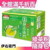 日本製 伊右衛門 抹茶 綠茶粉120袋入(盒裝)隨身包 國產茶葉100%【小福部屋】