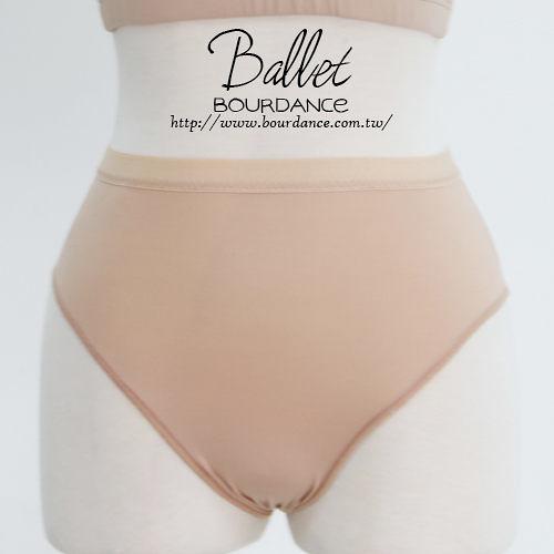 *╮寶琦華Bourdance╭*專業瑜珈韻律芭蕾☆成人芭蕾舞衣★BOD基礎內褲【85140003】