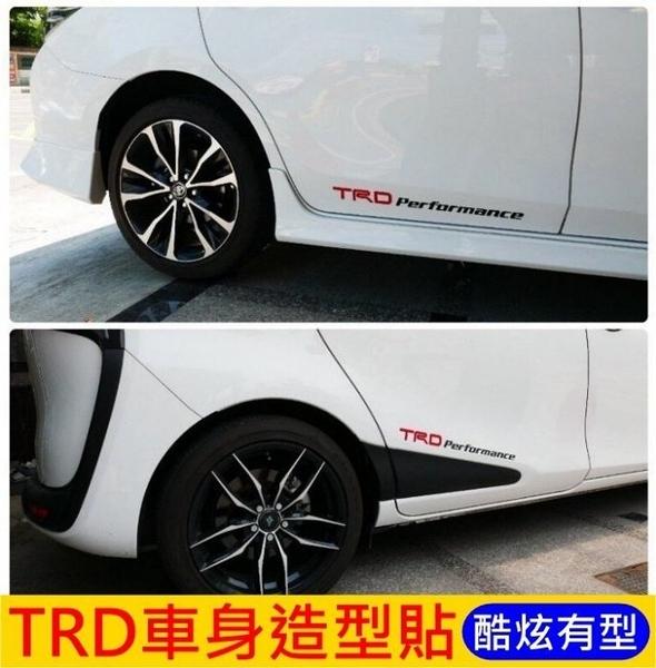 TOYOTA豐田【TRD車身造型貼】(全車系適用) rav4貼紙 車身線條貼 RAV4 五代 汽車貼紙
