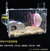 透明單層倉鼠寶寶壓克力籠