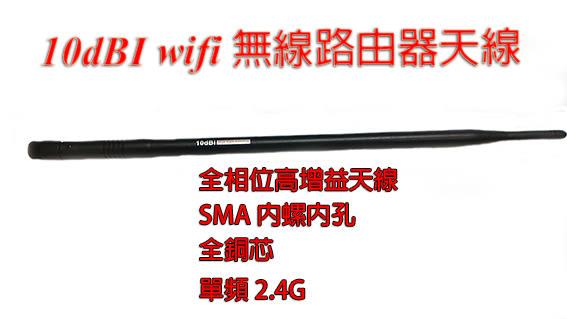 工廠直銷 2.4G 10dbi 全相位 高增益天線 SMA內螺內孔(黑色)
