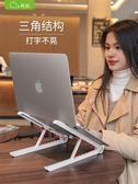 筆記本電腦支架托架桌面增高散熱折疊簡約平板支架【聚寶屋】