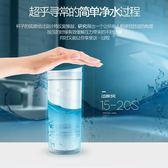凈水器家用直飲杯濾水壺自來水過濾器濾水機凈水杯igo 夏洛特居家