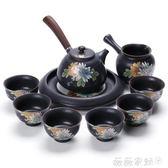 茶具 百里唐陶瓷窯變整套功夫茶具套裝日式泡茶茶壺茶漏公道杯家用禮盒 igo薇薇家飾