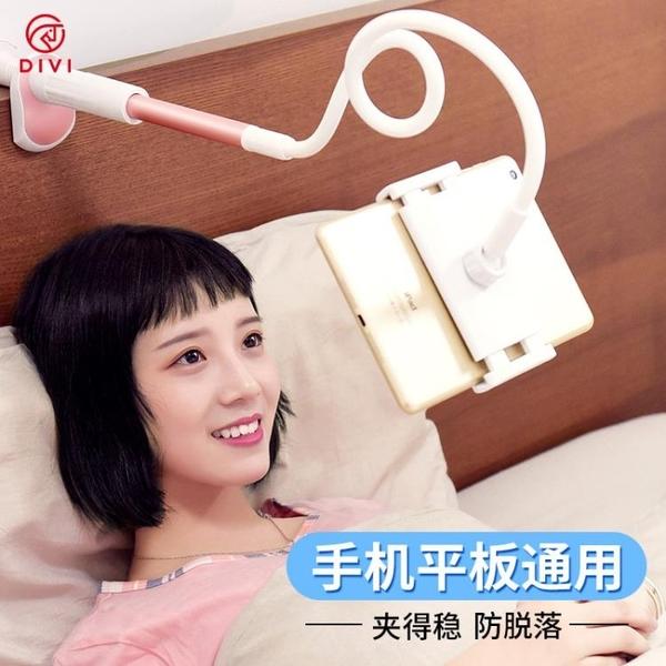 懶人支架 手機架懶人支架床頭ipad床上用平板架子萬能通用多功能蘋果支電腦  聖誕節