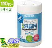 [107東京直購] ELECOM 液晶螢幕 專用擦拭巾110P