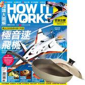 《How It Works知識大圖解》1年12期 贈 頂尖廚師TOP CHEF頂級超硬不沾中華平底鍋31cm