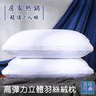 高彈力羽絲絨透氣枕(甜蜜2入組)
