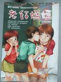 【書寶二手書T7/兒童文學_OMI】老師媽媽_陳美妙