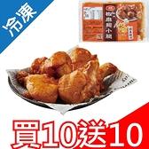 【買10送10】大成椒麻翅小腿300G/包【愛買冷凍】
