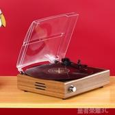華攜 復古黑膠唱片機 黑膠機唱機仿古電唱機lp唱片客廳老式留聲機YTL