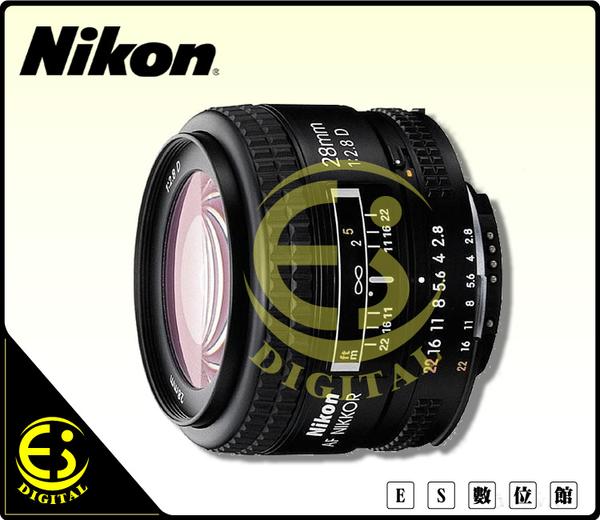 ES數位 Nikon AF 28mm f2.8 D 廣角定焦鏡 人像 風景 大光圈 D810 D750 D610