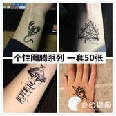 紋身貼防水男女 持久5天個性韓國仿真紋身圖案圖騰腳踝網紅刺青貼-奇幻樂園