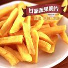 甘藷蔬果餅乾~地瓜條 甘薯條 天然蔬果片 烘焙蔬果餅乾 蔬果脆片 健康新鮮美味 180克 【正心堂】