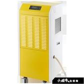 工業風扇貝菱YL-890D工業除濕機除濕器家用商用抽濕機去濕機吸濕機 【快速出貨】