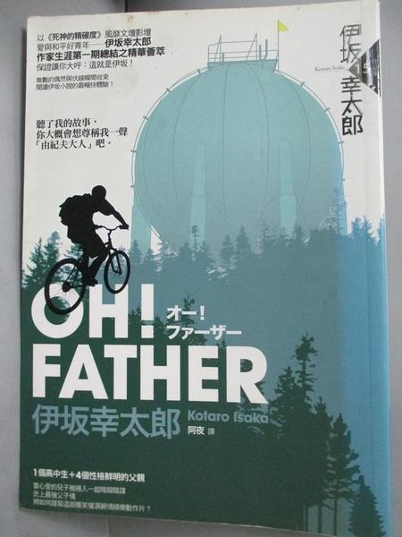 【書寶二手書T2/翻譯小說_KFN】OH! FATHER_伊(土反)幸太郎