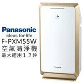 【送全家禮物卡500+領卷現折】Panasonic 國際牌 空氣清淨機 F-PXM55W 適用 12坪 香檳金色 公司貨