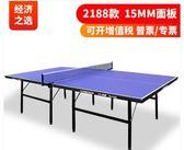 球台 雙魚乒乓球桌201A家用帶輪可折疊式乒乓球臺室內標準乒乓球案子