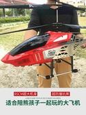 遙控飛機超大充電耐摔兒童戶外玩具航模男孩無人直升機成人飛行器