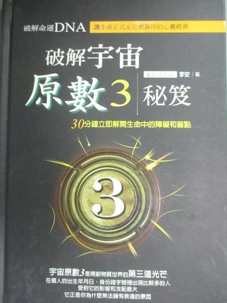 【書寶二手書T9/星相_MFC】破解宇宙原數3秘笈_李安