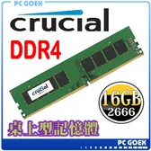 ☆pcgoex 軒揚☆ Micron Crucial 美光 DDR4 2666 16GB 桌上型記憶體