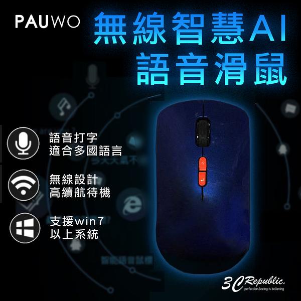 PAUWO iMOUSE 無線 智慧 智能 Ai 語音 支援 Windows 各國翻譯 認證 高續航 聲控 鼠標 滑鼠