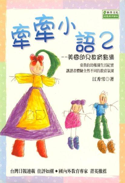 (二手書)牽牽小語(2):美國幼兒教育點滴