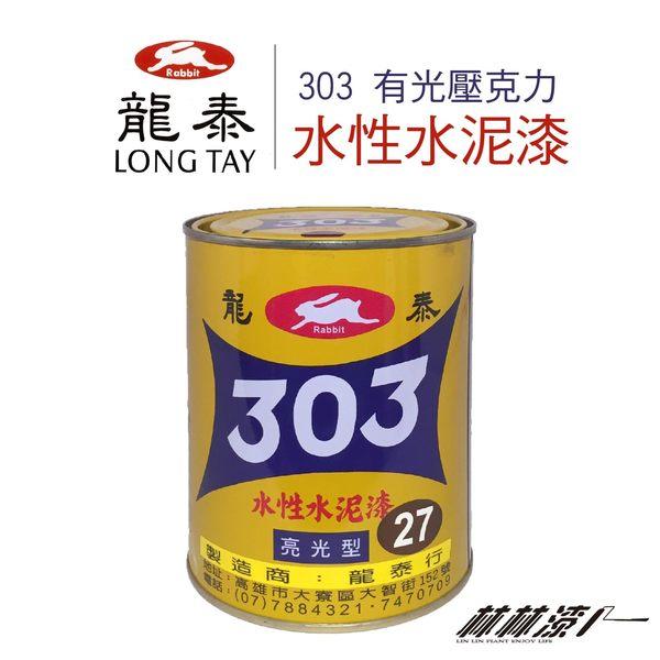 【林林漆】龍泰 303 有光 水性 水泥漆 黑色 1加侖