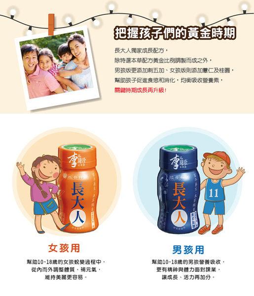 【李時珍】長大人本草精華飲品(女生)60瓶