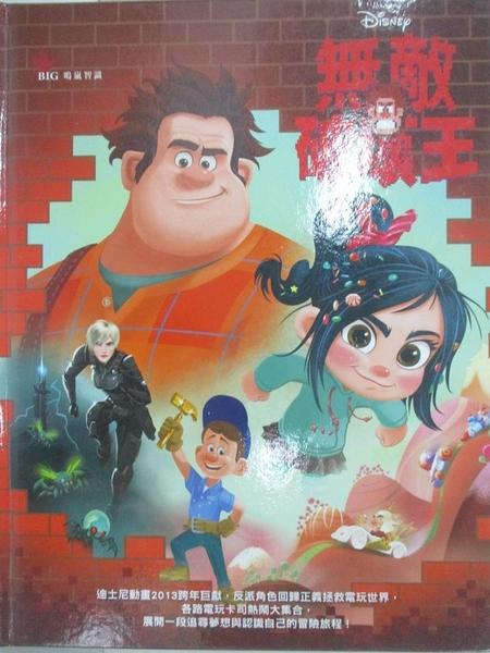 【書寶二手書T9/少年童書_DUG】無敵破壞王_Walt Disney Company
