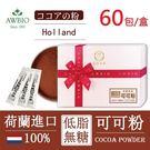 100%荷蘭微卡低脂無糖可可粉隨身包60...