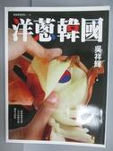 【書寶二手書T1/歷史_PFE】洋蔥韓國_吳祥輝