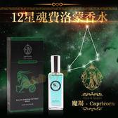 情趣香水情趣用品 12星魂費洛蒙香水-魔羯撒旦『包裝隱密』490免運