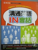 【書寶二手書T5/語言學習_ZGM】溝通英語IN會話_牛津辭典編輯小組